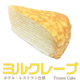 【2箱】徳用 ミルクレープ (業務用)1箱6ピース入り。ホテル・レストラン仕様のクレープケーキ。