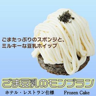 【2箱】ゴマ豆乳のモンブラン 1箱4個入り。ホテル・レストラン仕様!
