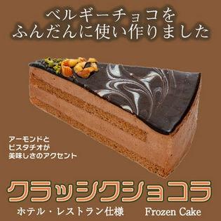 【2箱】クラッシクショコラ(1箱6ピース)冷凍