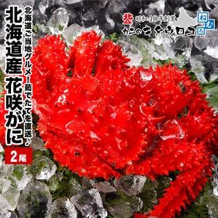 【350~500g前後×2尾入】北海道 浜茹で花咲がに<未冷凍> ※さばき方パンフ同梱