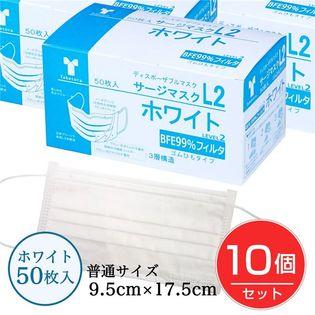 竹虎 サージマスクL2 ホワイト [LEVEL2]  50枚入×10個セット