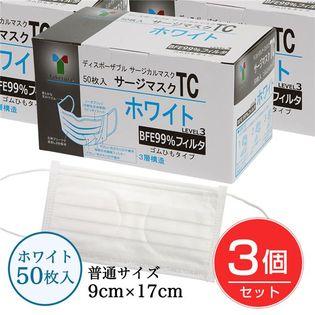 竹虎 サージマスクTC ホワイト [LEVEL3]  50枚入×3個セット