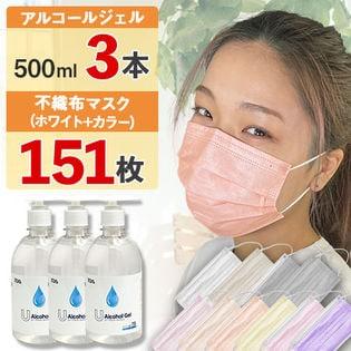 【在庫有り】濃度70%!アルコールジェル3本 + 不織布マスク(ホワイト+カラー)151枚セット
