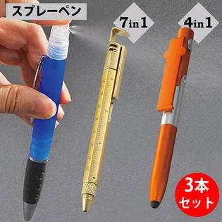 【カラーランダム】10個の機能を備えた3種ボールペン3本セット