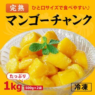 【1kg】冷凍完熟マンゴーチャンク(500g×2袋)