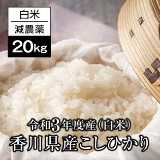 【20kg】香川県産コシヒカリ白米 令和3年度産《備蓄にも最適》