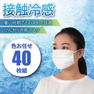 【5枚入り×8袋/色お任せ】冷感ひんやりマスク 色お任せ40枚組