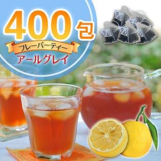 <業務用>たっぷり400包!【アールグレイ】フレーバーティー/紅茶ティーバッグ(2g×400包)