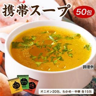 【50包】3種飲み比べ 携帯スープ(個包装)