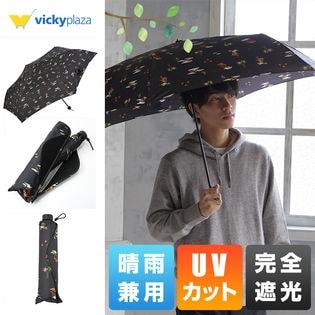 日傘 完全遮光 折りたたみ傘 傘 晴雨兼用 | 遮熱 紫外線対策 UVカット 撥水 防水 日焼け対策