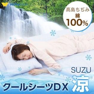 シーツ シングル 夏用 ベッド用 クールシーツDX「涼」高島ちぢみ 綿99%