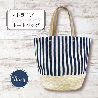 【ネイビー】ストライプオシャレトートバッグ