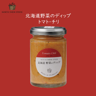 【120g×2個セット】北海道野菜のディップ トマト・チリ ノースファームストック
