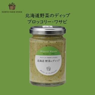 【120g×2個セット】北海道野菜のディップ ブロッコリー・わさび ノースファームストック
