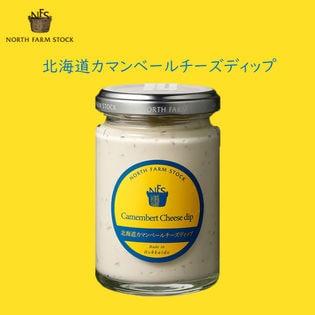 【120g×2個セット】北海道カマンベールチーズディップ ノースファームストック