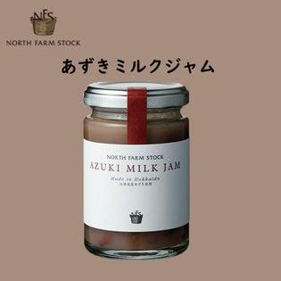 【計280g(140g×2個セット)】あずきミルクジャム 北海道 ノースファームストック