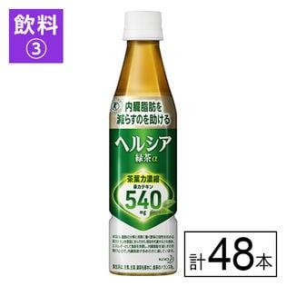 【送料込】ヘルシア緑茶 スリムボトル 350ml×48本《沖縄・離島配送不可》[飲料③]