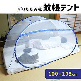 折りたたみ式 蚊帳テント (約100×195cm)