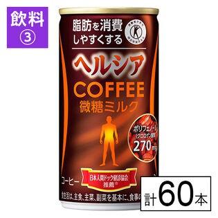 【送料込】ヘルシアコーヒー 微糖ミルク 185g×60本《沖縄・離島配送不可》[飲料③]