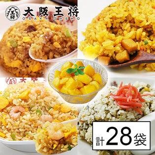 【5種/計28袋】大阪王将 人気チャーハン4種26袋×冷凍完熟マンゴー1kg たっぷり満足セット♪