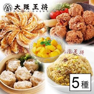 【5種・大容量】大阪王将 人気中華フルコース満喫セット♪  〆のデザートはマンゴーで◎