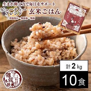 【2kg(200g×10袋)】ビューティーブレンド玄米ごはん