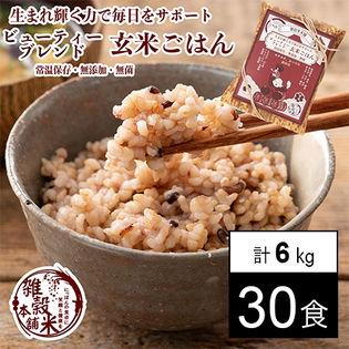 【6kg(200g×30袋)】ビューティーブレンド玄米ごはん