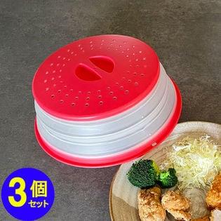 【3個】Felioたためる水切りレンジカバー(レッド)