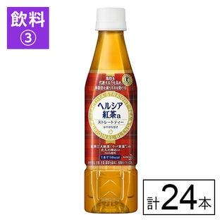 【送料込】(期限2021年11月)ヘルシア紅茶 350ml×24本《沖縄・離島配送不可》[飲料③]