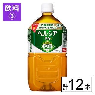 【送料込480.6円/本】ヘルシア緑茶 1.05L×12本《沖縄・離島配送不可》[飲料③]