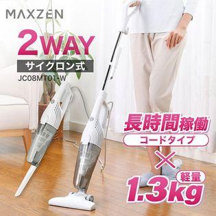 2WAY サイクロン式 スティッククリーナー MAXZEN JC08MT01-W