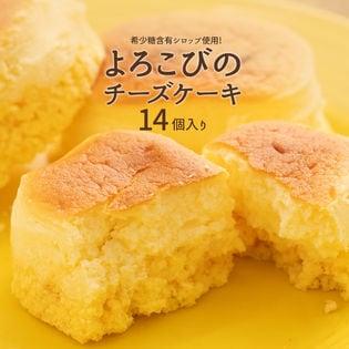 【14個入】よろこびのチーズケーキ