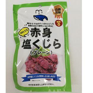 【50g×5袋】切れてる 赤身塩くじら(常温)プレーン