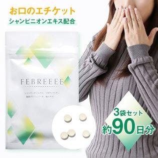 【3袋/90日分】エチケットサプリ『FEBREEEE(ファブリー)』シャンピニオンエキス配合