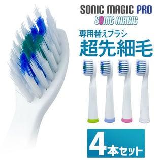 【4本】ソニックマジック、ソニックマジックプロ/音波振動歯ブラシ専用替えブラシ<超先細毛タイプ>