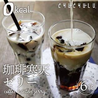 珈琲寒天ゼリー6食 ギルトフリーデザート ミルク風味シロップ付き