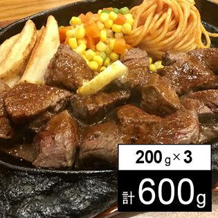 【600g】国産牛ヒレ サイコロステーキ(200gx3パック)