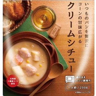 [3袋セット(1人前:1袋あたり200g)] カネカ食品/クリームシチュー (袋のままレンジ調理可)