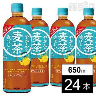 【48本】やかんの麦茶 from 一(はじめ) PET 650ml