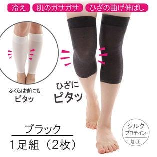 日本製 保湿するサポーター ひじ・ひざ・ふくらはぎ用 ぴっサポ ブラック