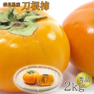 【2kg】秀品 奈良県産 刀根柿