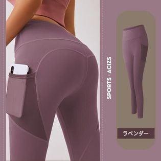 【ラベンダー/L】ポケット付 ヨガレギンスパンツ 7725