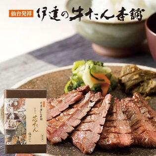 【宮城】伊達の牛たん本舗 厚切り芯たん 塩仕込み 120g×2袋