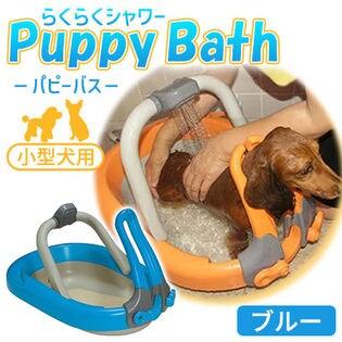 らくらくシャワーPuppy Bath【ブルー】