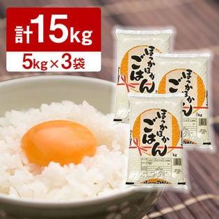 【15kg/5kg×3袋】生活応援!オリジナル純国産ブレンド米『ほっかほかごはん』