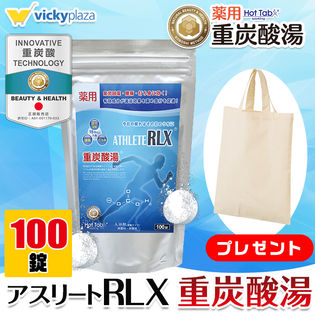【重炭酸入浴剤】薬用アスリートRLX100錠 | エコバッグ プレゼント
