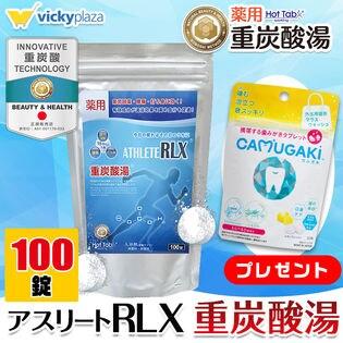 【重炭酸入浴剤】薬用アスリートRLX100錠   携帯 カムガキ 1袋 プレゼント