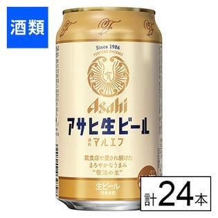 【送料込229.3円/本】アサヒ生ビール 350ml×24本《沖縄・離島配送不可》[酒類]