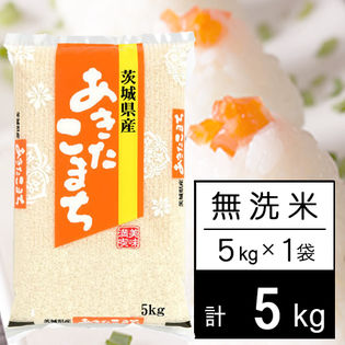 【5kg】 令和3年産 茨城県産 あきたこまち 無洗米 5kgx1袋
