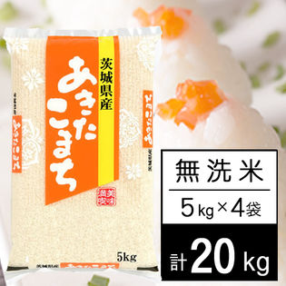 【20kg】 令和3年産 茨城県産 あきたこまち 無洗米 5kgx4袋